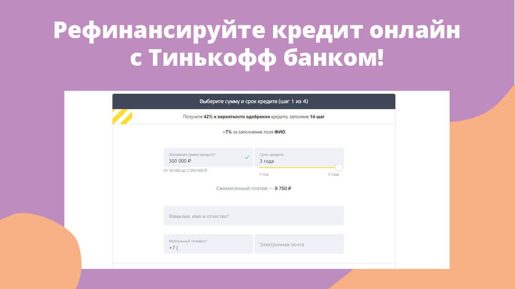 Рефинансируйте кредит онлайн с Тинькофф банком!