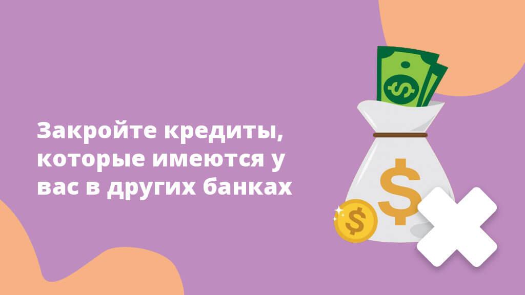 Закройте кредиты, которые имеются у вас в других банках