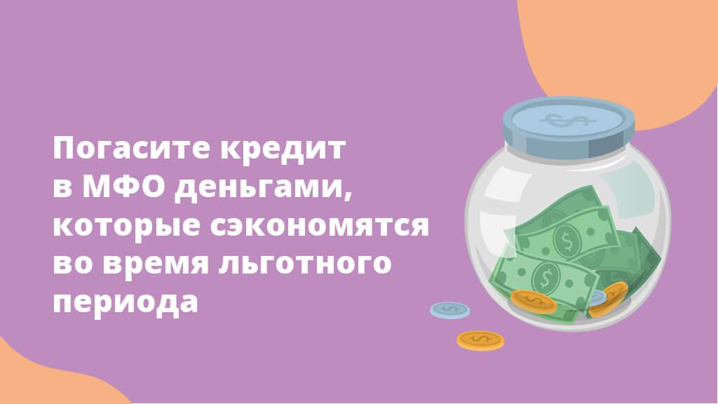 Погасите кредит в МФО деньгами, которые сэкономили во время льготного периода