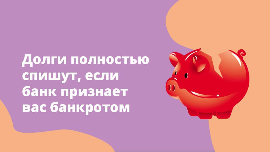 Долги полностью спишут, если банк признает вас банкротом