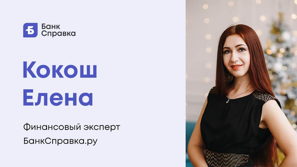 Кокош Елена Валериевна (Шаромова)