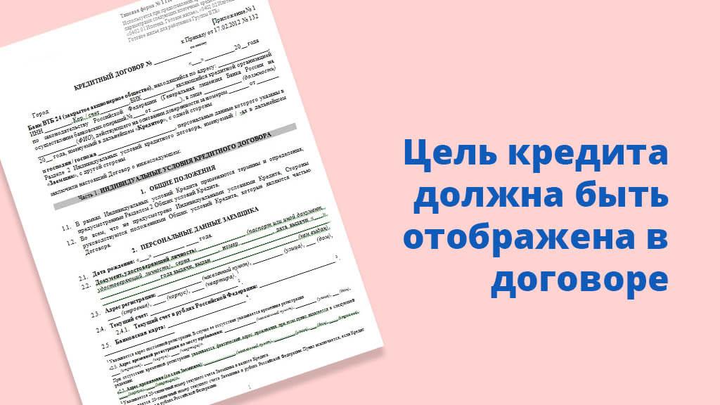 Маткапитал можно будет использовать только в том случае, когда цель кредита отображена в договоре