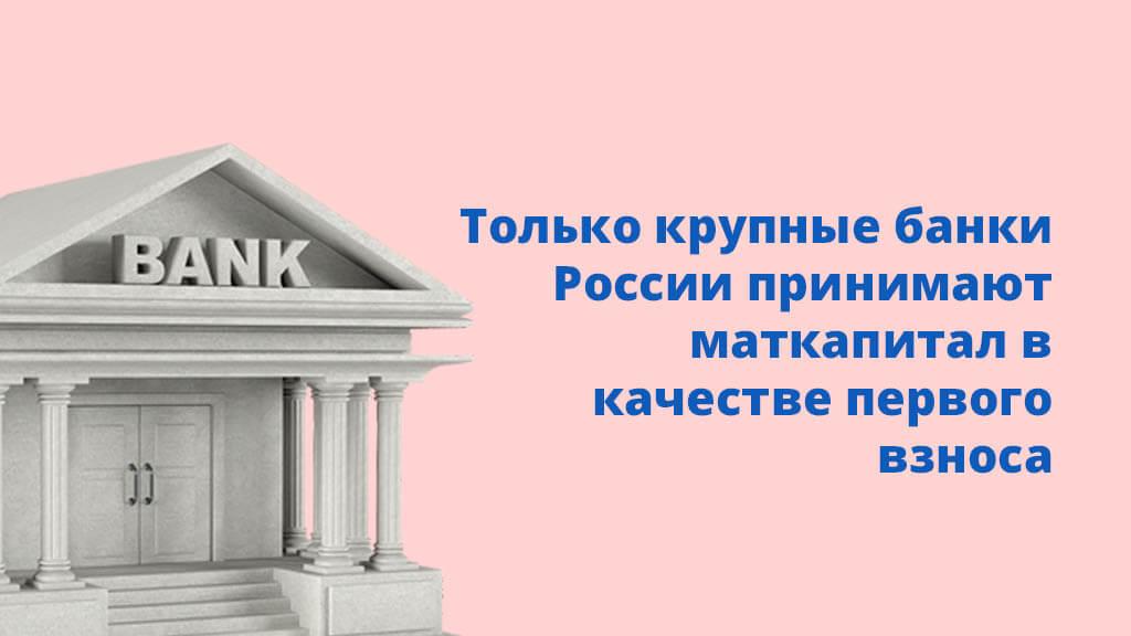 Только крупные банки России принимают маткапитал в качестве первого взноса