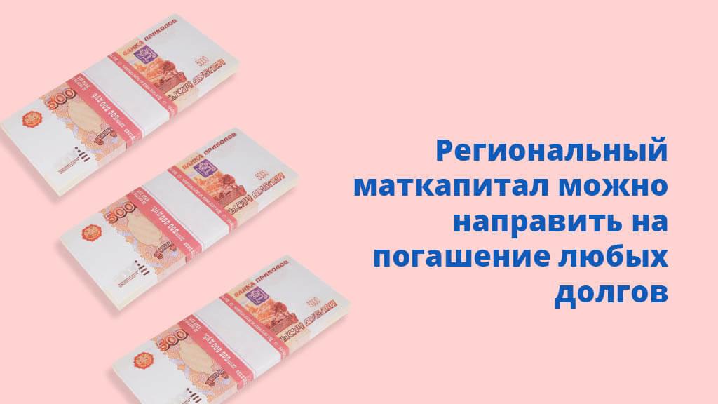 Региональный маткапитал можно направить на погашение любых долгов