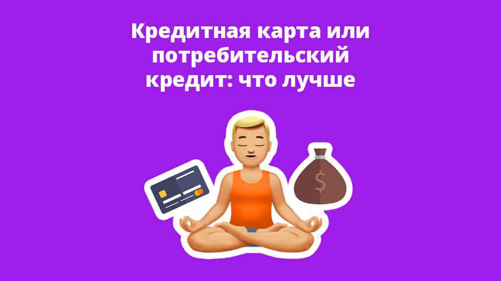 Кредитная карта или потребительский кредит: что лучше