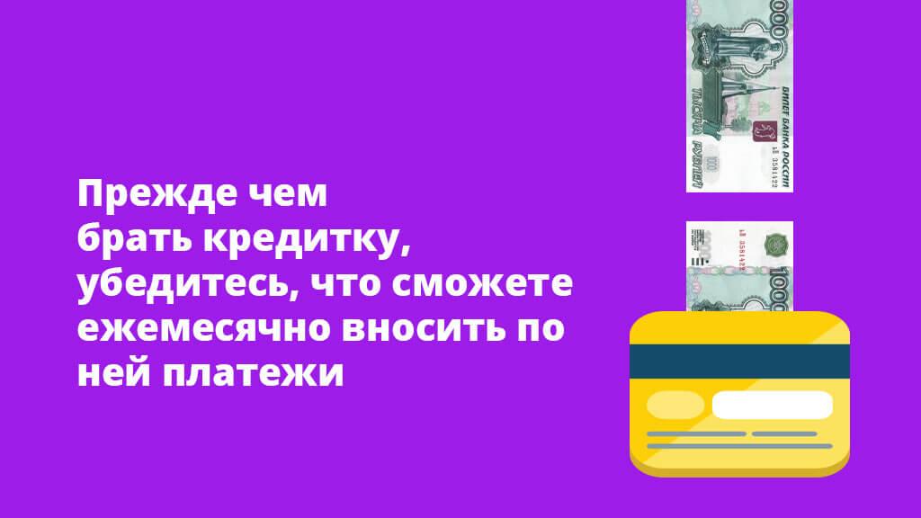 Прежде чем брать кредитку, убедитесь, что сможете ежемесячно вносить по ней платежи