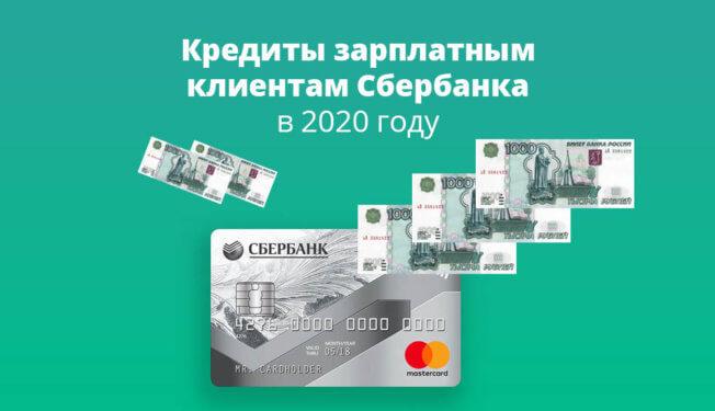 Кредиты зарплатным клиентам Сбербанка в 2020 году