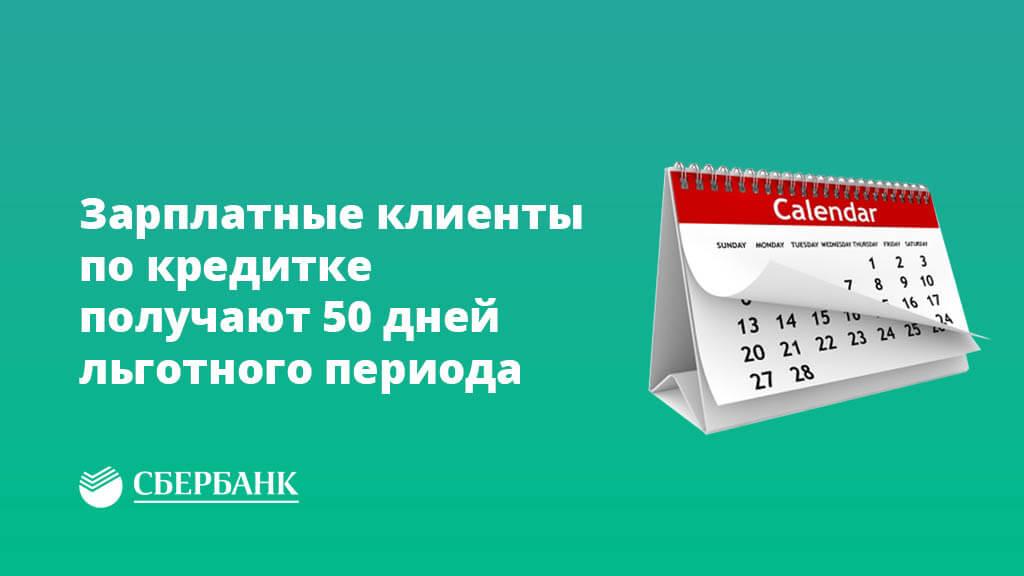Зарплатные клиенты по кредитке получают 50 дней льготного периода