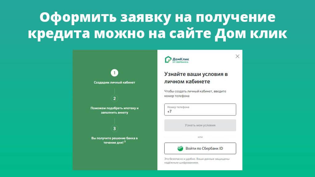 Оформить заявку на получение кредита можно на сайте Дом клик