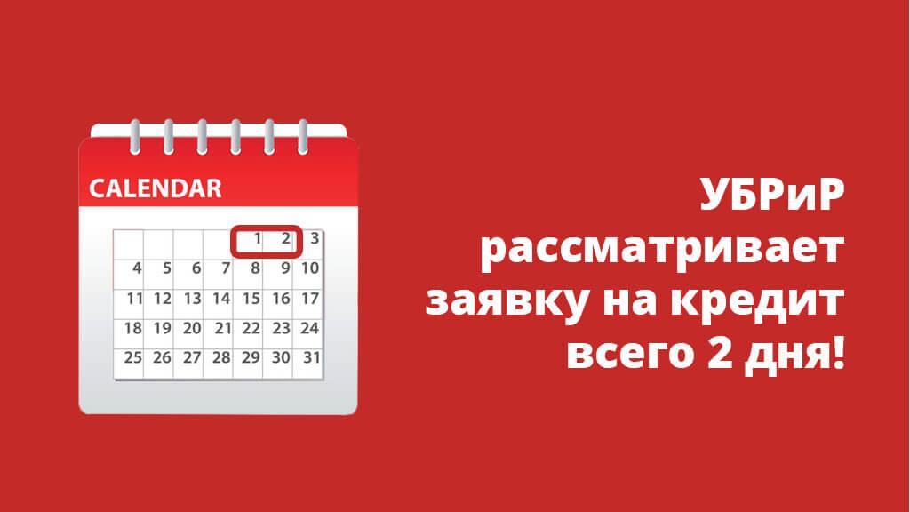 УБРиР рассматривает заявку на кредит всего 2 дня