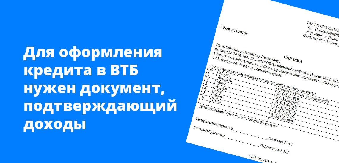 Для оформления кредита в ВТБ нужен документ, подтверждающий доходы