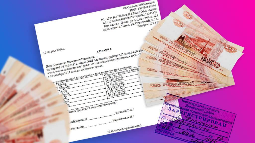 10 банков, выдающих ипотеку по 2 документам в 2020