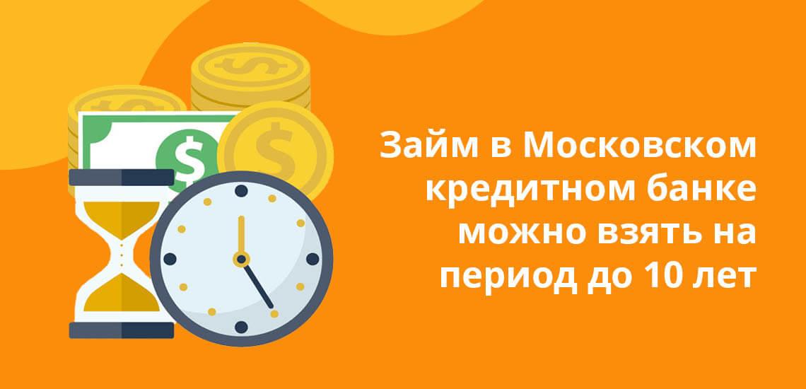 Займ в Московском кредитном банке можно взять на период до 10 лет