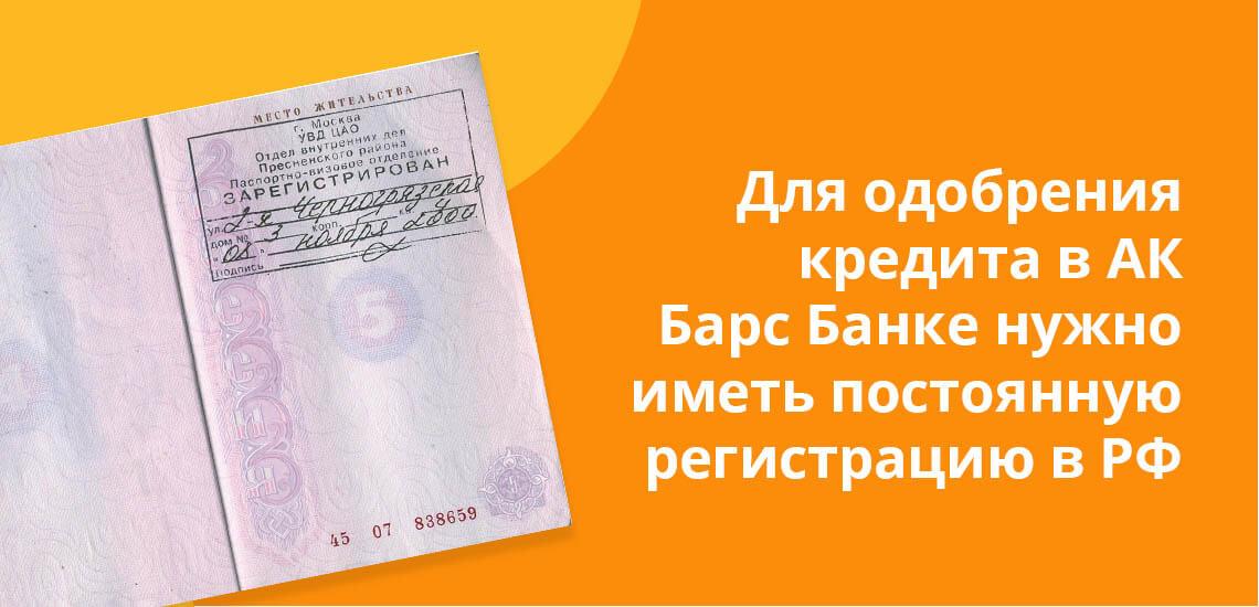 Для одобрения кредита в АК Барс Банке нужно иметь постоянную регистрацию в банке