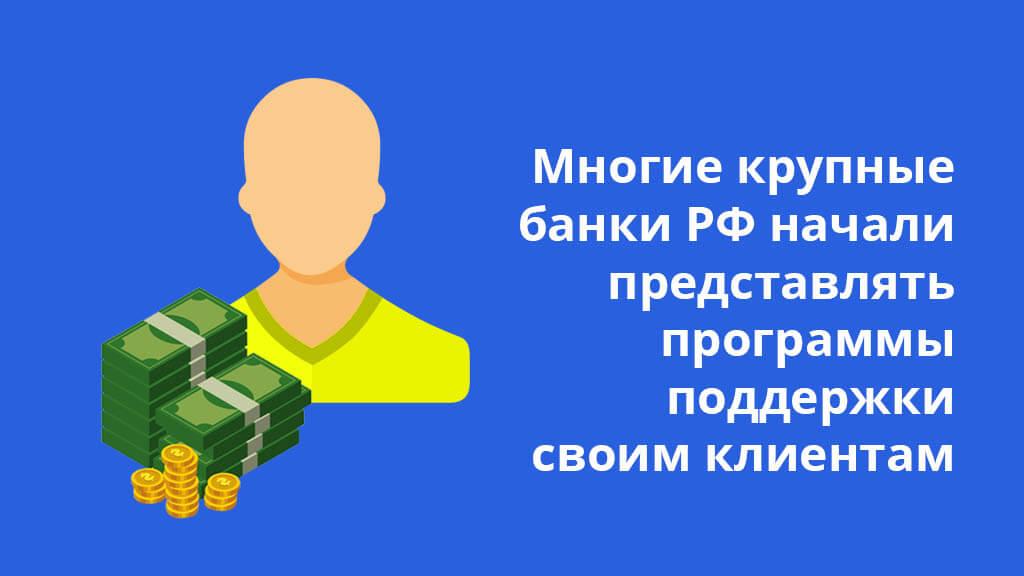 Многие крупные банки РФ начали предоставлять программы поддержки своим клиентам