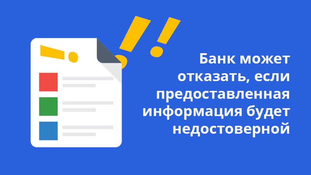 Банк может отказать, если предоставленная информация будет недостоверной или неполной