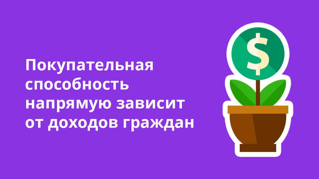 Покупательная способность напрямую зависит от доходов граждан