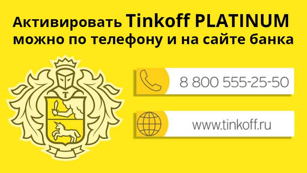 Как активировать карту через Интернет или по телефону службы поддержки Тинькофф