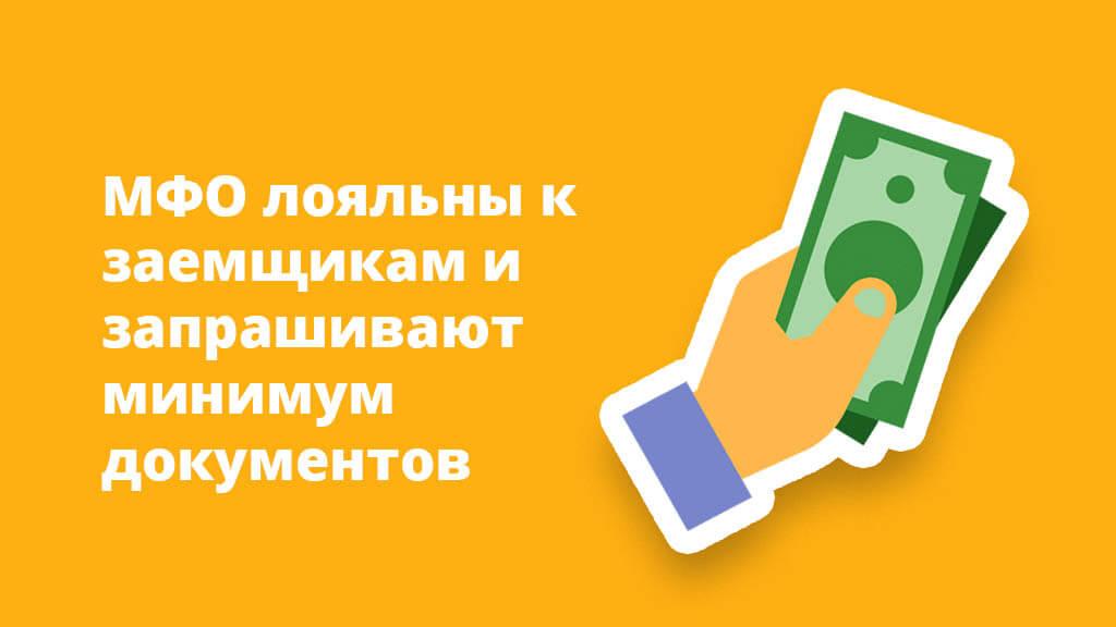 МФО лояльны к заемщикам и запрашивают минимум документов
