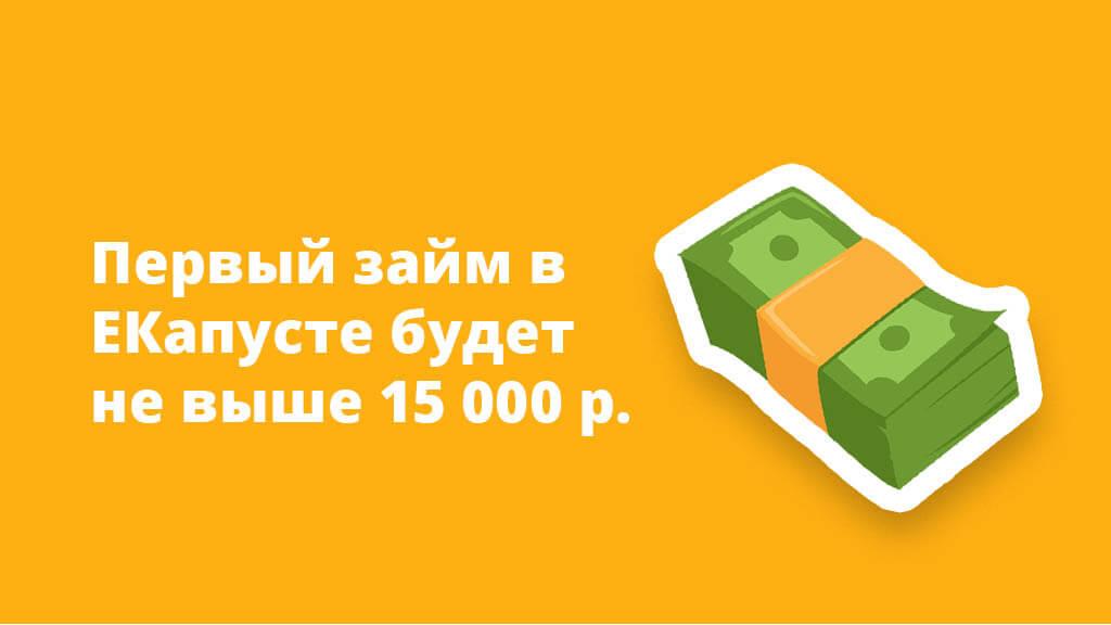 Первый займ в ЕКапусте будет не выше 15 000 рублей