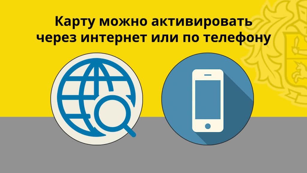 Карту можно активировать через интернет или по телефону