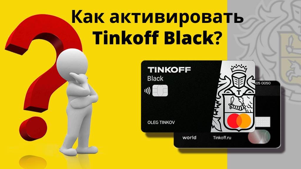Как активировать Тинькофф Блэк