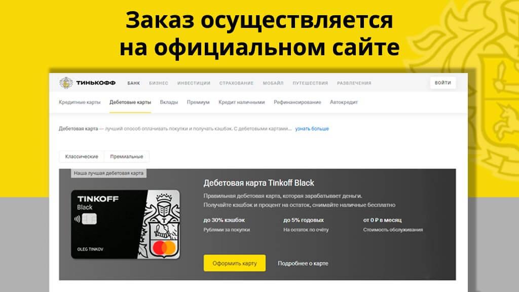 Заказ осуществляется на официальном сайте банка