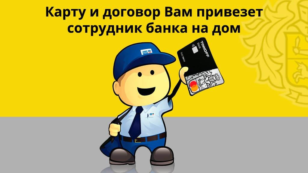 Карту и договор Вам привезет сотрудник банка на дом