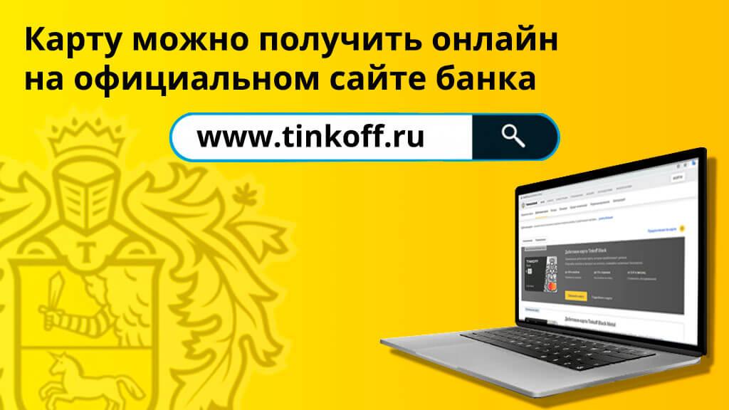 Карту можно получить онлайн на официальном сайте банка