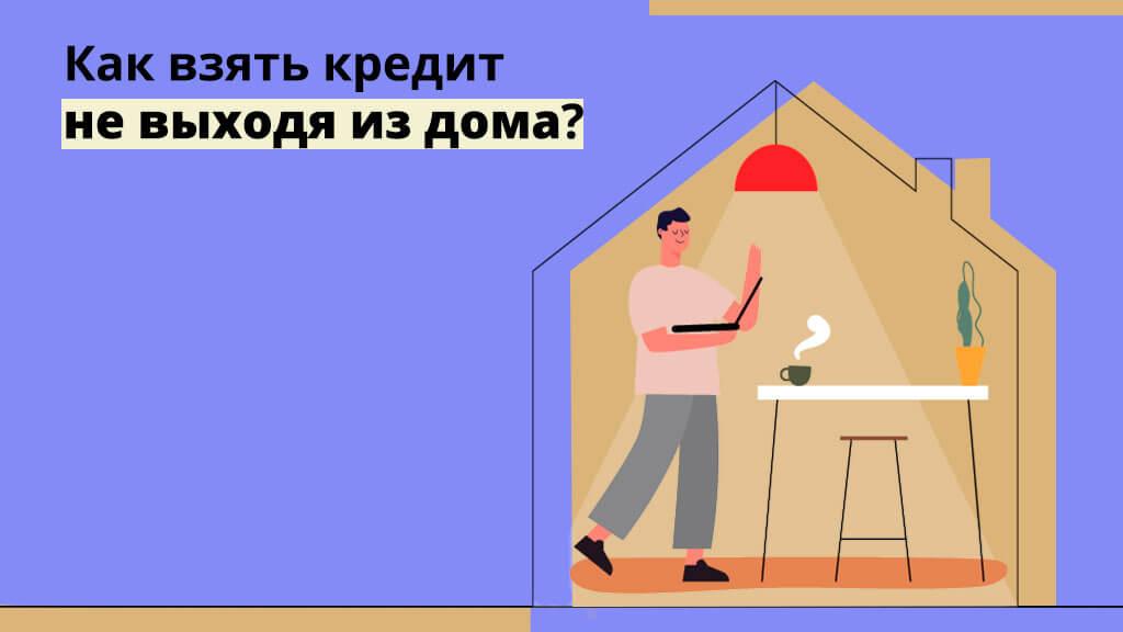 Как взять кредит не выходя из дома?