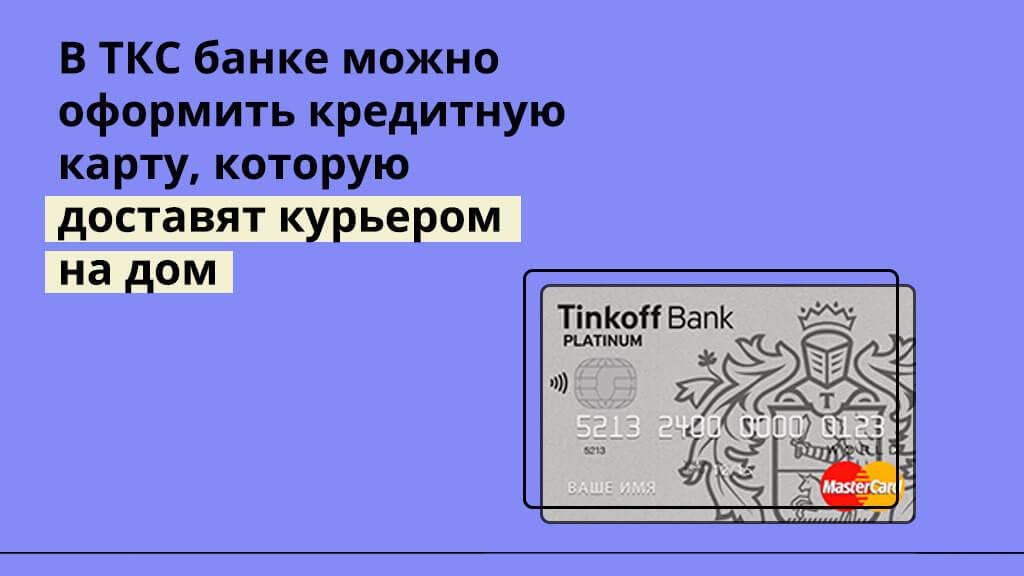 В ТКС банке можно оформить кредитную карту, которую доставят курьером на дом