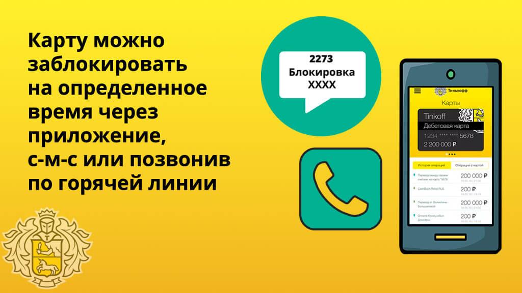 Карту можно заблокировать на определенное время через приложение, с-м-с или позвонив по горячей линии