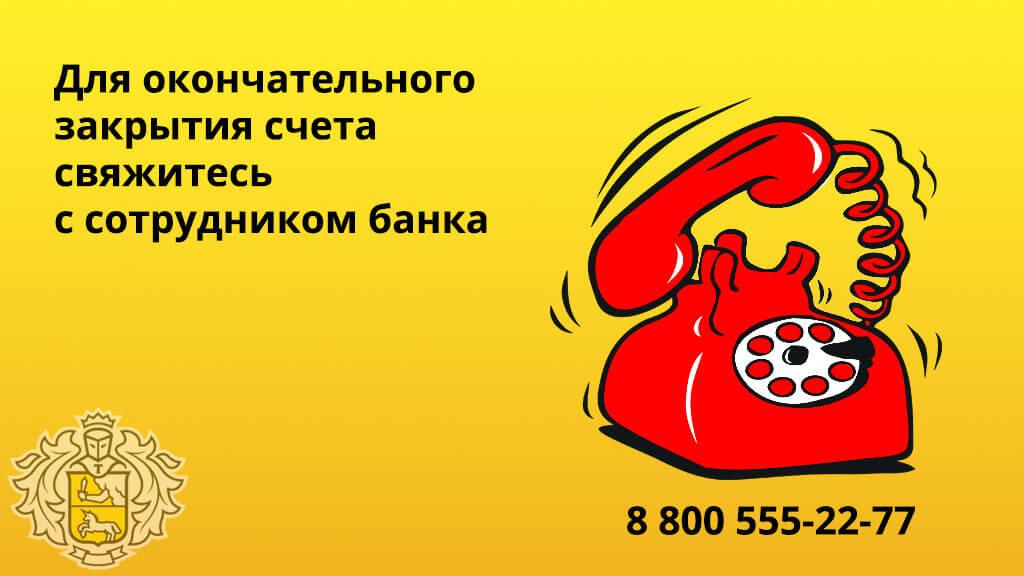 Чтоб окончательно закрыть счет, свяжитесь с сотрудником банка номер горячей линии: 8 800 555-22-77