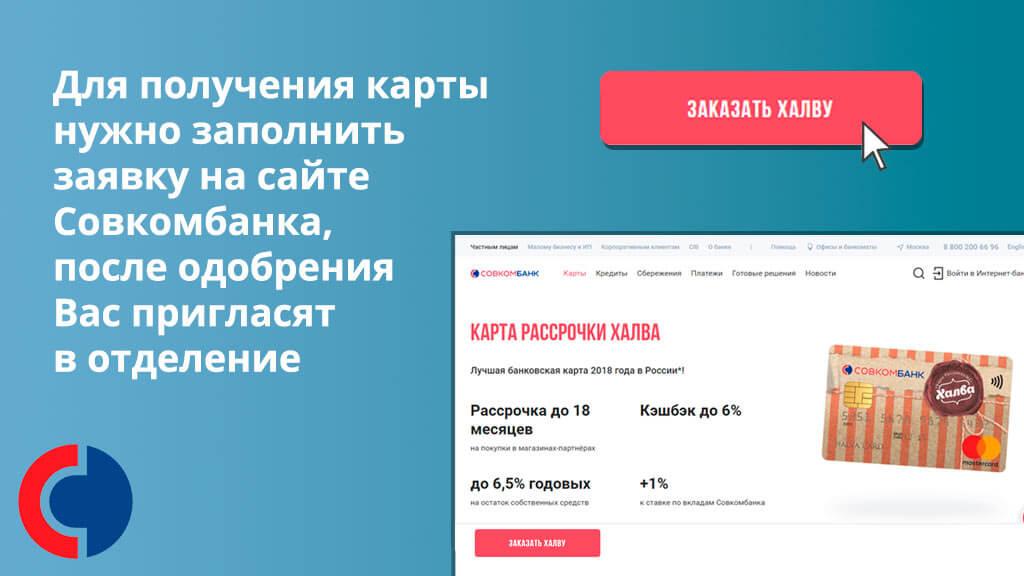 Для получения карты нужно заполнить заявку на сайте Совкомбанка, после одобрения которой, Вас пригласят в отделение