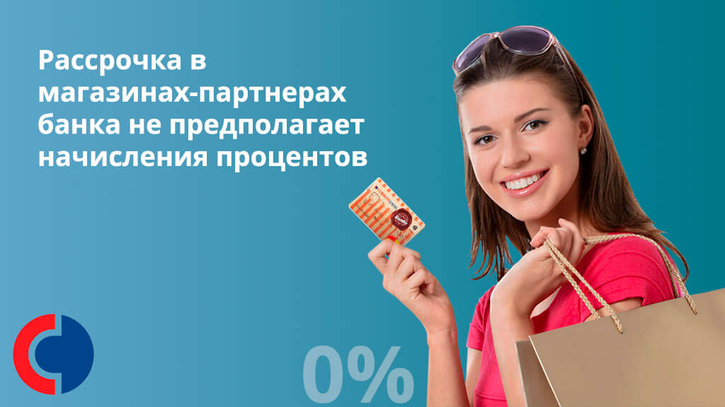 Рассрочка в магазинах-партнерах банка не предполагает начисления процентов