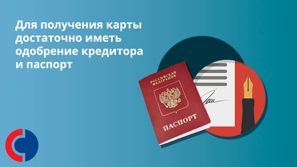 Для получения карты достаточно иметь одобрение кредитора и паспорт