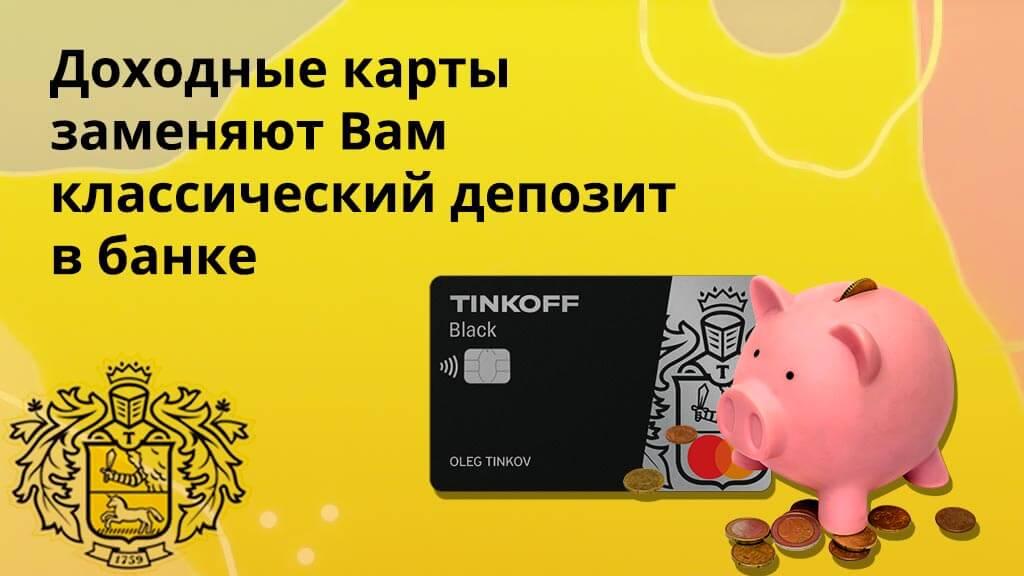 Доходные карты заменяют вам классический депозит в банке