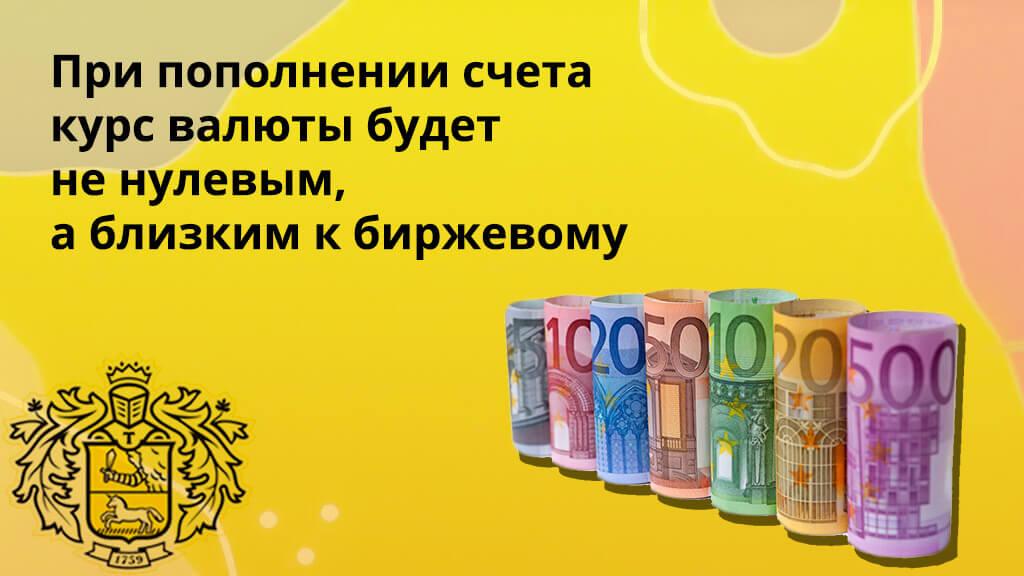 При пополнении счета курс валюты будет не нулевым, а близким к биржевому
