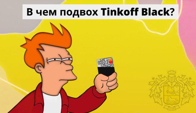 В чем подвох карты Тинькофф Блэк?