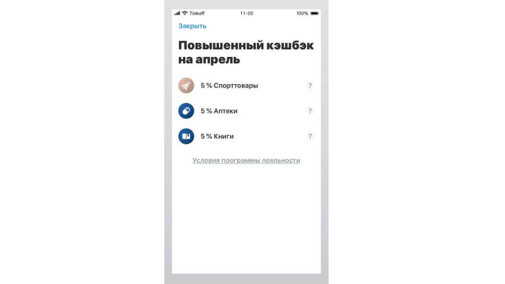 Повышенный кэшбэк отображается на экране мобильного в виде списка