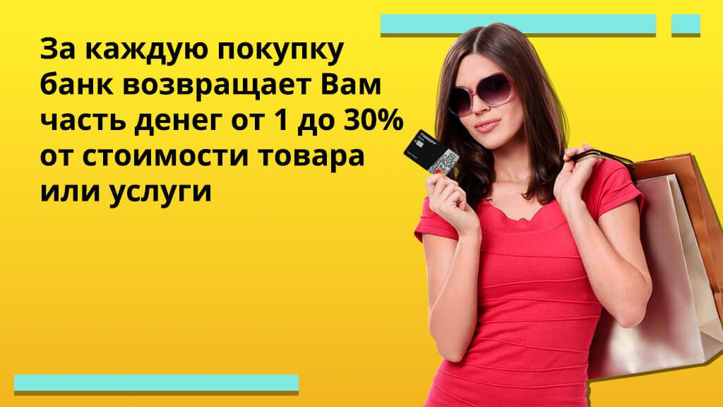 За каждую покупку банк возвращает Вам часть денег от 1 до 30% от стоимости товара или услуги