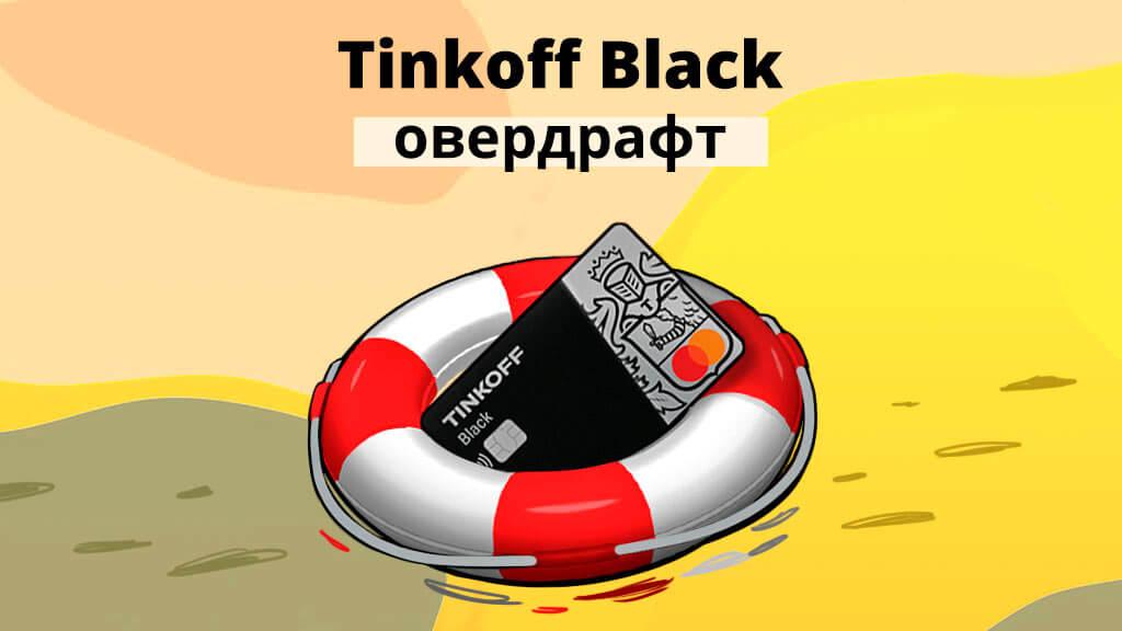 Тинькофф Блэк овердрафт