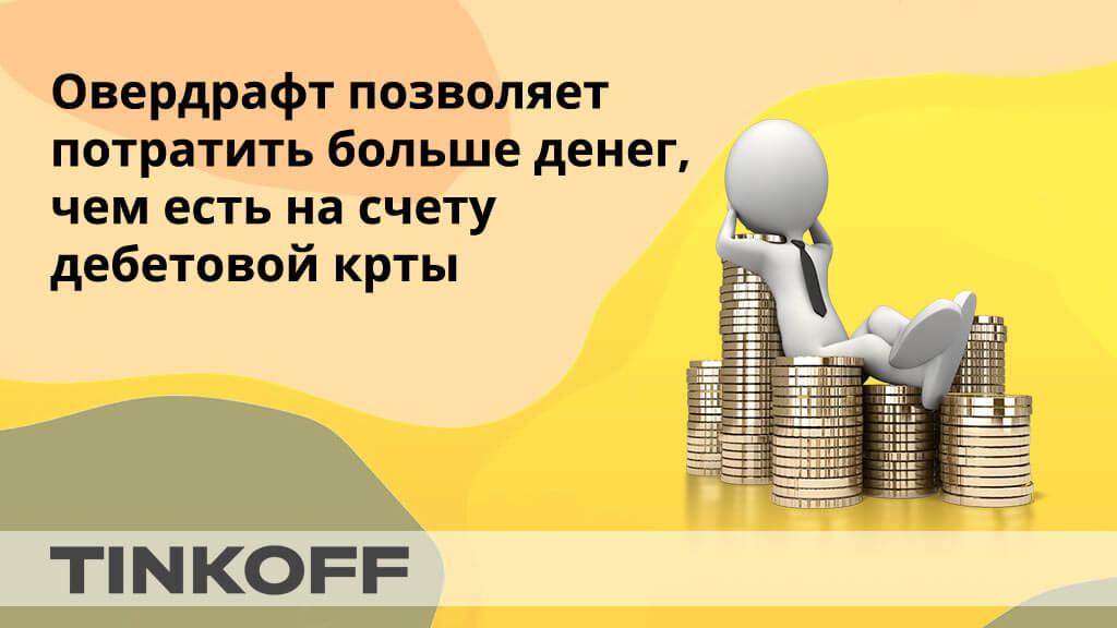 Овердрафт позволяет потратить больше денег, чем есть на счету дебетовой карты