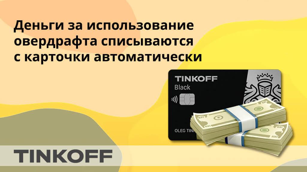 Деньги за использование овердрафта списывается с карточки автоматически