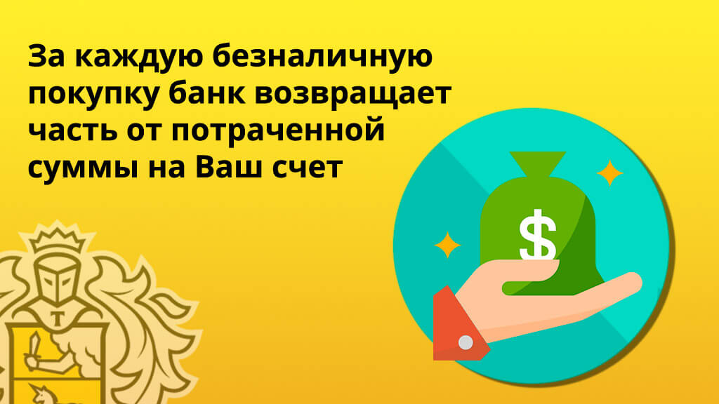 За каждую безналичную покупку, банк возвращает часть от потраченной суммы на Ваш счет