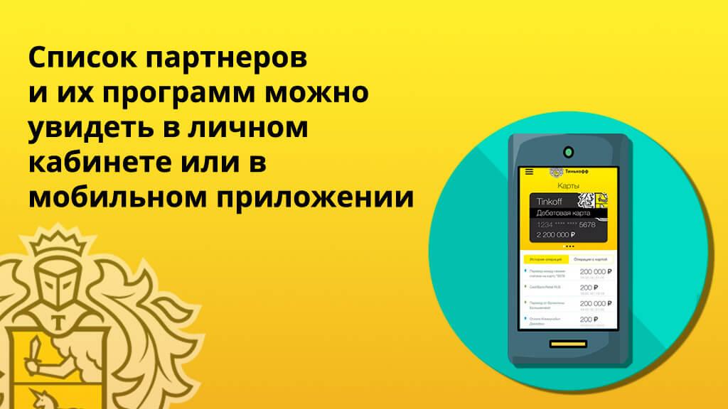Cписок партнеров и их программ можно увидеть в личном кабинете или мобильном приложении