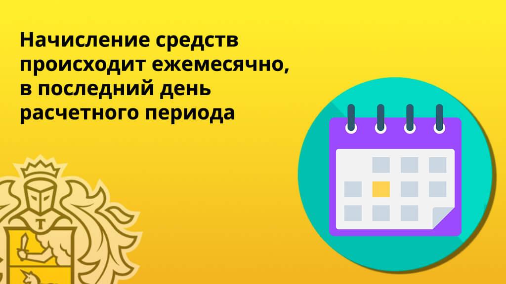 Начисление средств происходит ежемесячно, в последний день расчетного периода