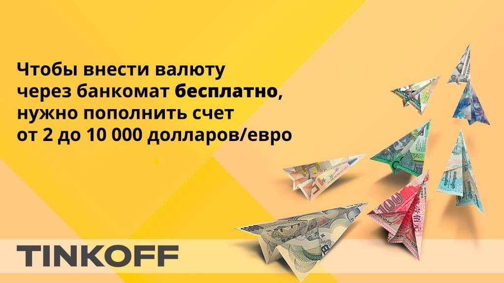 Чтобы внести валюту через банкомат бесплатно, нужно пополнить счет от 2 до 10 000 долларов/евро