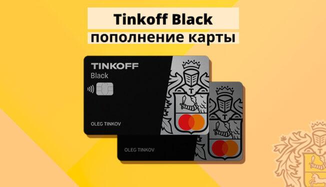 Тинькофф Блэк пополнение