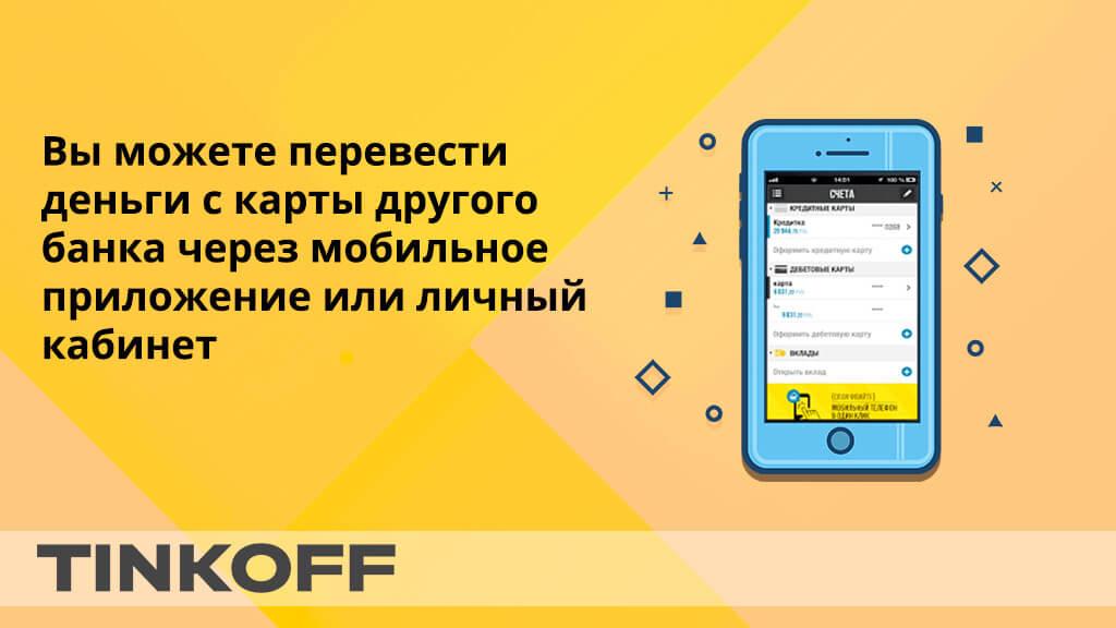 Вы можете перевести деньги с карты другого банка через мобильное приложение или личный кабинет